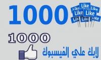 1000 لايك حقيقي ومتفاعل لصفحتك علي الفيس بوك