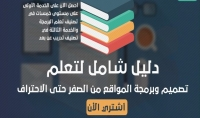 دليل شامل لتعلم تصميم وبرمجة المواقع من الصفر حتى الاحتراف
