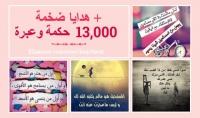 13 ألف حكمة مصورة ومقولات لزيادة تفاعل الفيسبوك أو تويتر