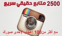 2500 متابع اجنبى فى الانستقرام فى اقل من 24 ساعة مع أكثر من100 إعجاب لإحدى صورك هدية