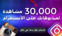 30000 مشاهده على انستغرام بالاضافة الى 5000 لايك   هديه