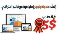 انشاء مدونة بلوجر عربية أو انجليزية بقالب احترافي خبرة 8ans