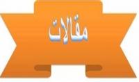 ترجمه المقالات والكتب من العربي الي اللغه الانجليذيه