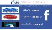 احصل على 50 إعجاب حقيقية 100 % من حسابات أو تعليق أو تصويت لمنشورك أو صورك على الفيس بوك