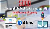 5000 زائر أجنبي لموقعك أو مدونتك مع تحسين ترتيب أليكسا