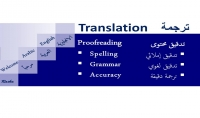 خدمة ترجمة مميزة من العربية إلى الانجليزية والعكس