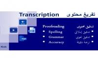 تفريغ وترجمة ملفات صوتية ومرئية