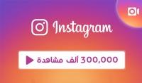 300000 الف مشاهدة عربية حقيقية لفيدوهاتك على انستقرام