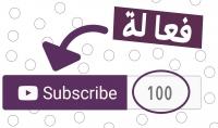 100 مشترك لقناتك علي اليوت يوب  100 لايك لفديوهاتك هدية