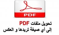 تحويل أي نوع من الملفات او الصور الي صيغة PDF والعكس
