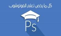 تقديم دورة مدفوعة عالمية لتعلم الفوتوشوب 2018 Photoshop