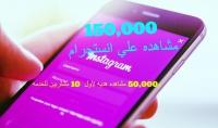 اضافة 150000 مشاهده انستجرام و 50000 مشاهده هديه لاول 10 مشتريين يعني 200000 مشاهده فقط ب 5 دولار
