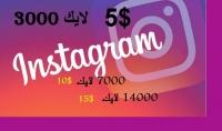 3000لايك عربي حقيقي لصورك وفيديوهاتك علي الانستقرام