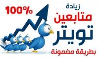 300 متابع تويتر مضمون لا ينقص أبدا