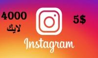 4000 لايك علي صورتك في instagram مقابل 5$