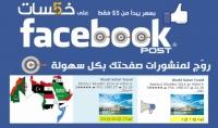 ترويج منشورك علي فيس بوك لمدة اسبوع مقابل 5$