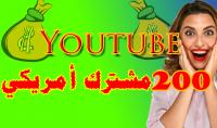 سأضيف لك 200 مشترك أمريكي إلى قناتك على اليوتيوب لتسريع القبول في يوتيوب بارتنر فقط بخمسة دولار