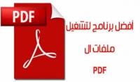 برنامج تحويل pdf الى اكسيل وورد و التعديل فيه