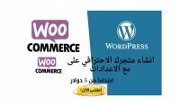 انشاء متجر احترافي على WooCommerce