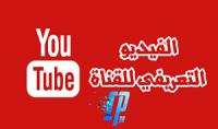 تصميم فيديو تعريفي عن قناتك بتقنية الوايت بورد