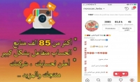 نشر سناب شات أو الانستغرام الخاص بك ف حساب انستجرام 85 ألف