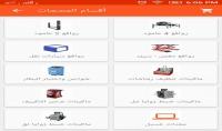 انشاء تطبيق اندرويد لبيع المنتجات  صفحة افتتاحية   6 اقسام رئيسية   9 اقسام فرعية