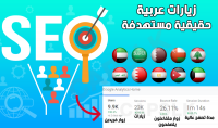 زيارات حقيقية خليجية و عربية لتحسين SEO