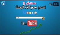 أرشفة 5 فيديوهات لتتصدر نتائج البحث | زيادة مشاهدات 5$