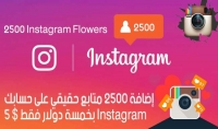 2500 متابع حقيقيين في الانستقرام وهدية 5000 لايك للصور للخمس الاوائل.