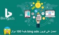 احصل علي كوبون اعلانات Bing بقيمة 100 $ فقط بخمسة دولارات