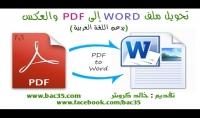تحرير ملفات pdf و تحويلها الى word بسرعة تامة كل 50 صفحة مقابل 5 دولار