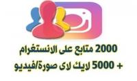 2000 متابع انستغرام 5000 لايك فقط بي 5$