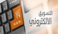 تحسين التسويق الالكتروني