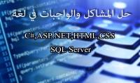 حل المشاكل والواجبات في لغة C  ASP.NET HTML CSS SQL Server سؤالين او واجب يتم حله