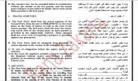 ترجمة 1000 كلمة من اللغة العربية إلى الإنجليزية والعكس