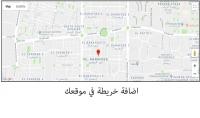اضافة Google Map الى موقعك