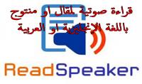قراءة صوتية لمقال او فيديو باللغة الإنجليزية أو العربية