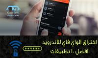 دورة باللغة العربية لأحدث طرق إختراق الوايفاي
