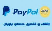 انشاء حساب باي بال مفعل بفيزا و ماستركارد و حساب بنكي يرسل و يستقبل المال