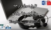 تفريغ الصوت والفيديو إلى نصوص باللغتين العربية والإنجليزية 30 دقيقة