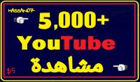 أضف 5000 مشاهدة إلى الفيديو الخاص بك على اليوتيوب بــ5$ فقط
