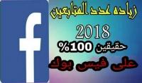 اضافة 200 متابع على الفيس بوك او 50 لايك للبيدج