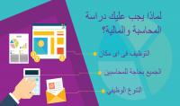 شرح وتلخيص مواضيع في المحاسبة المالية من اجل الدراسة او العمل
