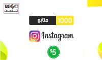 إضافة 1000 متابع على إنستغرام وسرعة في التنفيذ