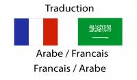 ترجمة 1000كلمة من اللغة الفرنسية إلى العربية والعكس