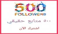 بزيادة ٥٠٠ متابع لحسابك في الانستغرام    500 Followers