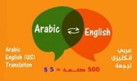 ترجمة 500 كلمة من الانجليزية الى العربية او العكس باحترافية تامة مقابل 5$