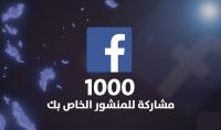 بعمل 1000 مشاركه للمنشور الخاص بك علي الفيسبوك