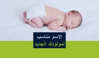 اختيار اسم مناسب لمولودكِ الجديد