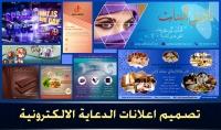 اعلانات السوشيال ميديا  Social Media Advertisement